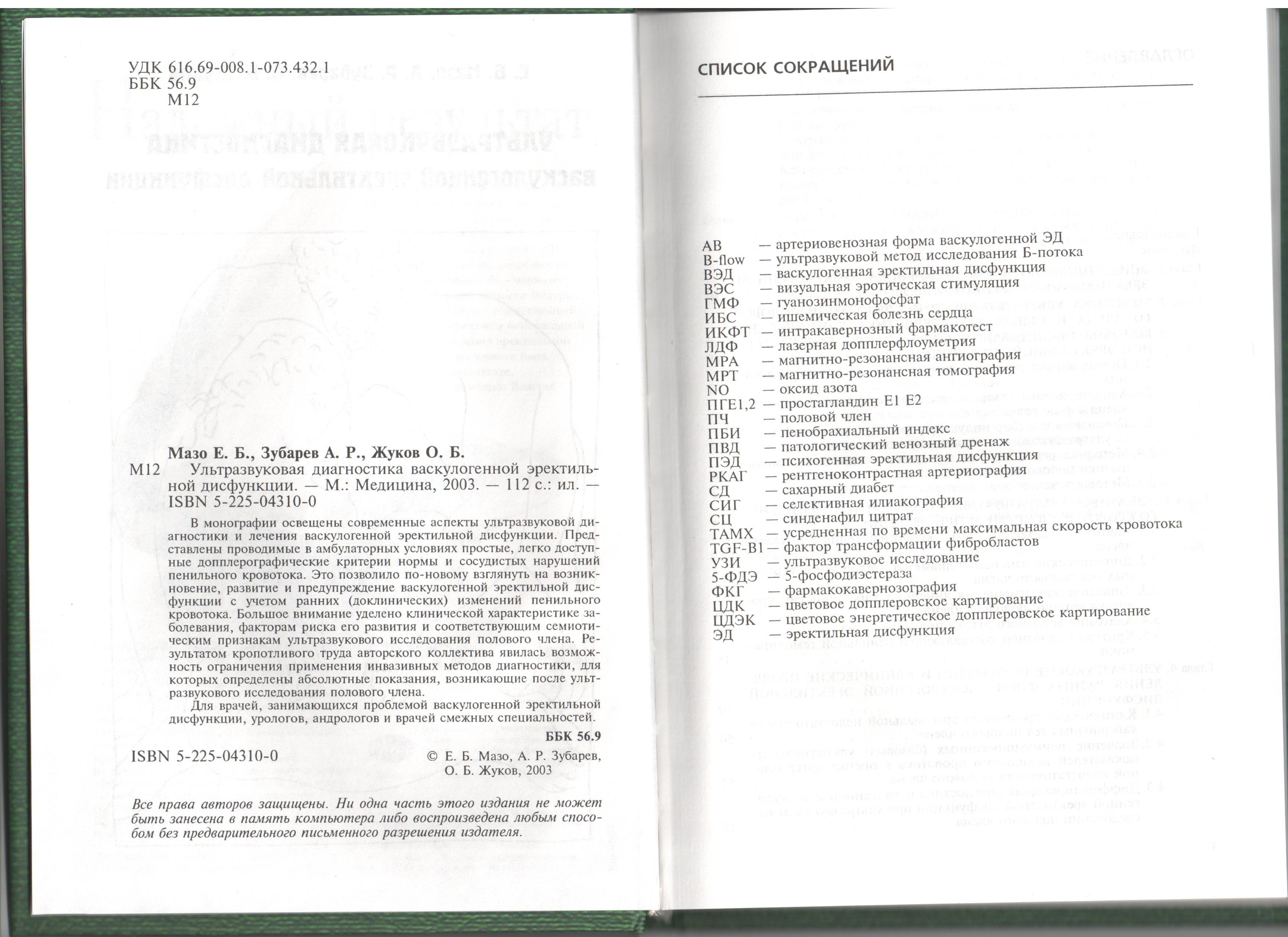 Ультразвуковая диагностика васкулогенной эректильной дисфункции
