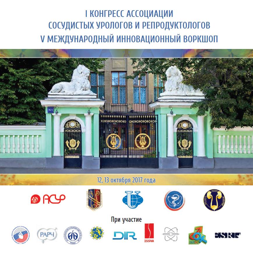 DVD-диск - I Консгресс АСУР (2017)